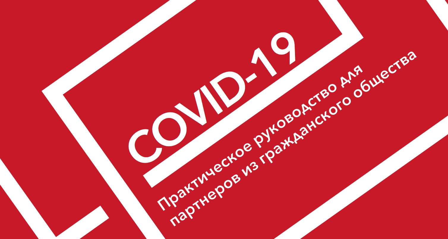 COVID 19 Toolkit - Russian